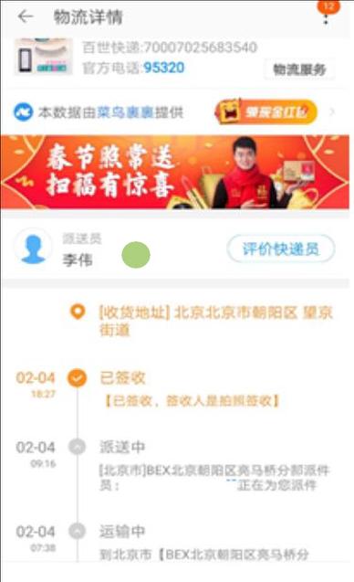 Taobao China - exemplo de informação disponibilizada na entrega