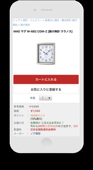 App Yodobashi (Japão)
